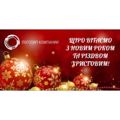 """Открытки с Новым годом """"Красный фон"""""""