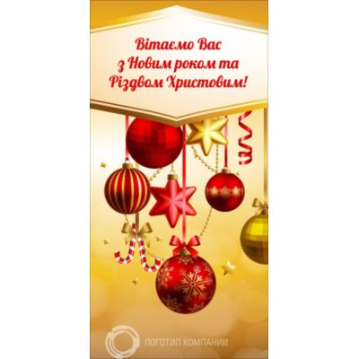 """Открытки с Новым годом """"Красные шары"""""""