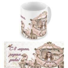 "Чашка на 8 марта ""Любимой дочке"""