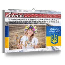 """Фотокалендарь перекидной настенный горизонтальный """"Україна понад усе"""""""