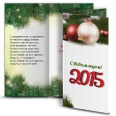 """Открытки с Новым годом """"С поздравлениями и логотипом"""""""