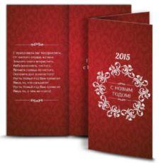 """Открытки с Новым годом """"Красные с орнаментом"""""""
