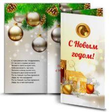 """Открытки с Новым годом """"С подарками"""""""