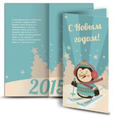 """Открытки с Новым годом """"Пингвин"""""""