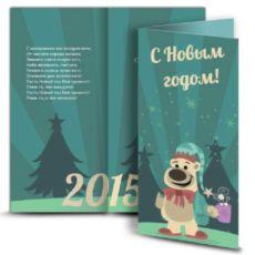 """Открытки с Новым годом """"Мишка"""""""