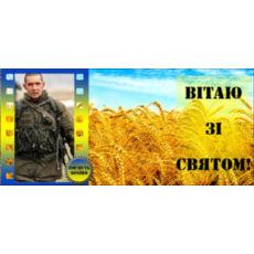 """Чашка на день защитника Украины """"Гордість країни"""""""