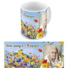 """Чашка на 8 марта """"Матусині квіти"""""""