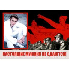 """Горизонтальный пазл на день защитника Украины """"Настоящие мужчины не сдаются"""""""