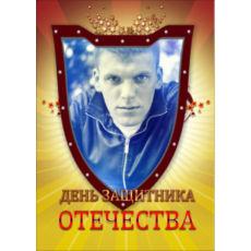 """Вертикальный пазл на день защитника Украины """"День защитника"""""""