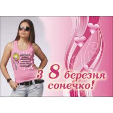 """Горизонтальный пазл на 8 марта """"Pink"""""""