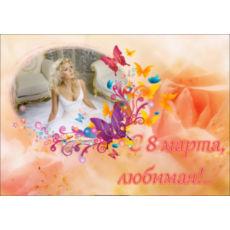 """Горизонтальный пазл на 8 марта """"Цветные бабочки"""""""