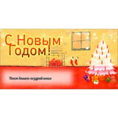 """Открытки с Новым годом """"Подарки под ёлкой"""""""