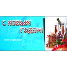 """Открытки с Новым годом """"Шампанское"""""""
