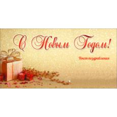 """Открытки с Новым годом """"Подарки"""""""