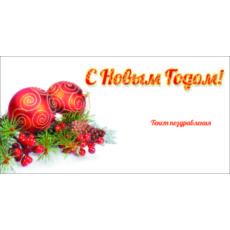 """Открытки с Новым годом """"Белый фон"""""""