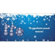 """Открытки с Новым годом """"Белые снежинки"""""""