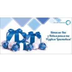 """Открытки с Новым годом """"Синие коробки с подарками"""""""
