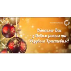 """Открытки с Новым годом """"Новогодние игрушки"""""""