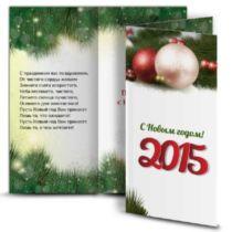 Листівки З Новим роком – З вітанням та логотипом
