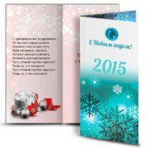 Листівки З Новим роком – Смарагдові