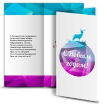 Листівки З Новим роком – Рік кози