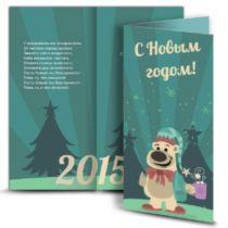 Листівки З Новим роком – Ведмедик
