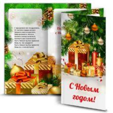 Открытки С Новым годом –  Праздничные