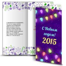 Открытки С Новым годом –  Гирлянды