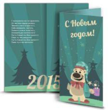 Открытки С Новым годом –  Мишка