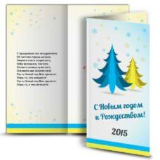 Открытки С Новым годом –  C флагом Украины