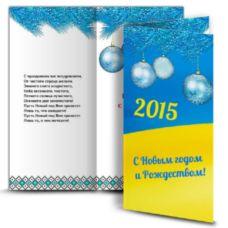 Открытки С Новым годом – Патриотические