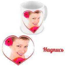 С именем любимой/любимого. Чашка для влюбленных, на 8-е марта, ко Дню Святого Валентина.