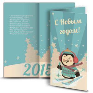 Открытки С Новым годом –  Пингвин