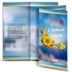Открытки С Новым годом –  C символикой Украины