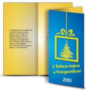 Открытки С Новым годом –  В национальных цветах