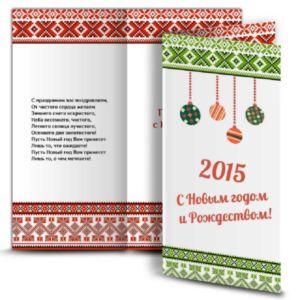 Открытки С Новым годом –  Этно